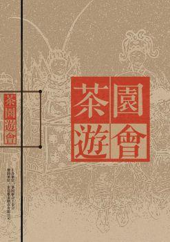 茶园游会 电子书制作平台