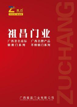 祖昌门业·钢质烤漆门电子画册