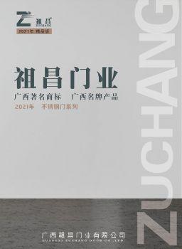 祖昌门业·不锈钢门电子画册