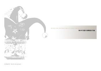 郑州500平亲子乐园规划电子宣传册