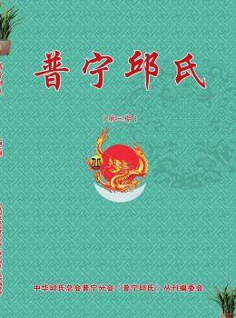 普宁邱氏年刊第三期电子宣传册