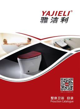 雅洁利卫浴2020年产品画册