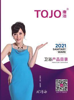 唐洁卫浴2020电子画册,电子画册期刊阅读发布