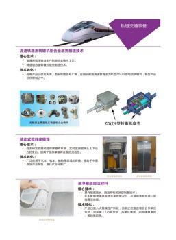 轨道交通装备电子画册