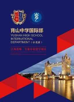 南昌育山高中(中英)國際部2020年招生簡章,在線數字出版平臺