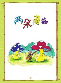 两朵蘑菇电子杂志