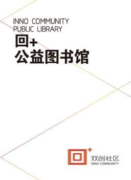 回+图书馆策划方案