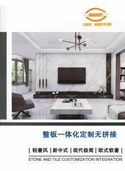 百思易-高端镀金钢电视背景墙电子杂志