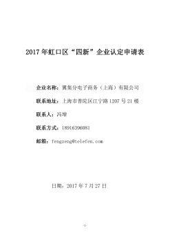 """【1】2017年虹口区""""四新""""企业认定申请表(翼集分)电子书"""