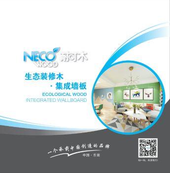 东莞市林鸿建筑装饰材料有限公司电子画册