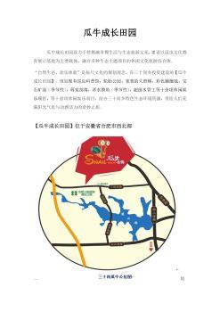 瓜牛成长田园 -励立教育电子书