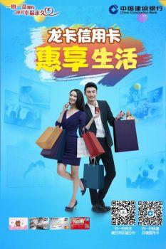 河北-龙卡信用卡 惠享生活 电子书制作平台