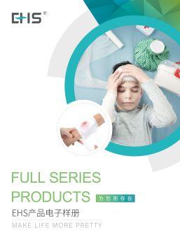 EHS产品电子目录焕新发布电子宣传册