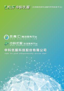 中科优服科技股份有限公司介绍 电子书制作软件