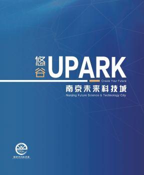 南京未来科技城宣传册2020 电子书制作软件