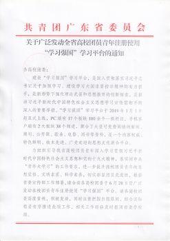 """关于广泛发动全省高校团员青年注册使用""""学习强国""""学习平台的通知电子书"""
