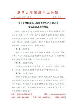 中山办字(2017)62号-医疗生产经营企业登记备案及接待规定电子杂志