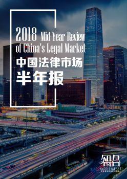 2018中国法律市场半年报-智合研究院