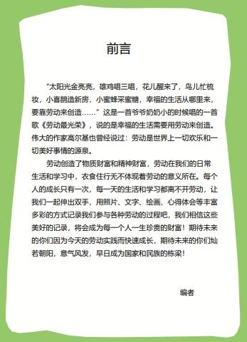 一年下册劳动手册_20210918175224.pdf