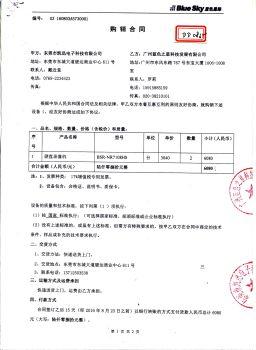 东莞市凯讯电子科技有限公司-GZ160803A5730001-合同-DD0865电子画册