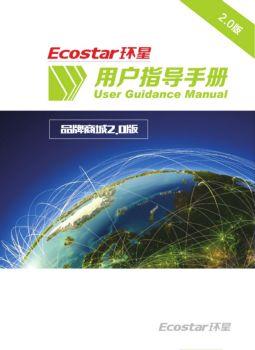 Ecostar环星品牌商城2.0版指导手册_让家家都能拥有大型电商