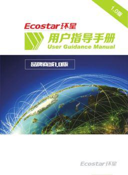 Ecostar环星品牌商城1.0版用户指导手册