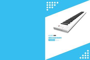 KD08 Pro智能便携式电钢琴使用说明书电子杂志