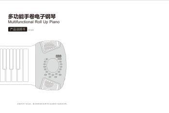 HUA028 S30多功能手卷电子钢琴使用说明电子书