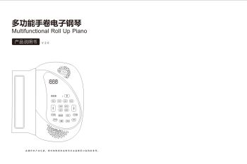 HUA028 S10多功能手卷钢琴使用说明电子书
