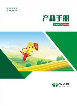 农飞客产品手册,电子书免费制作 免费阅读