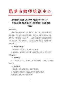 书法经典-昆明市教师培训中心宣传画册