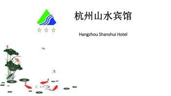 杭州山水宾馆罗文娟20180630宣传画册