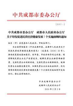 中共成都市委办公厅 成都市人民政府办公厅 关于印发促进民营经济健康发展7个实施细则的通知电子书