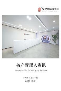 【发现】破产管理人资讯(第23期)