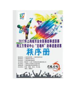龙魂杯跆拳道秩序册电子刊物
