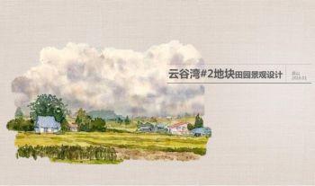 20150112云谷景观,电子书免费制作 免费阅读