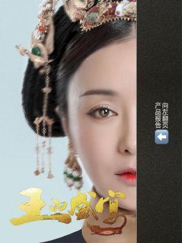 青岛~《王的盛宴》(南京往返),在线电子相册,杂志阅读发布