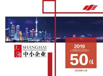 2019年上海最具投资潜力50佳中小企业电子刊物