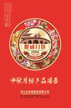 2020年耀威电子画册 电子书制作软件
