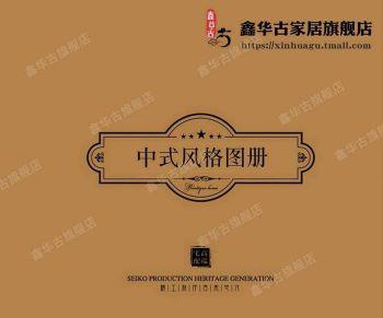 鑫华古家居旗舰店电子画册