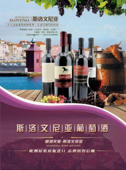 斯洛文尼亚葡萄酒宣传画册
