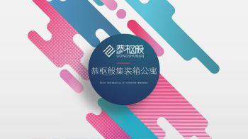 恭枢般-集装箱宣传画册