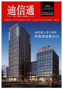 迪信通企业杂志-2017第四期