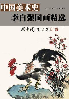 中国美术史——李自强国画精选电子刊物