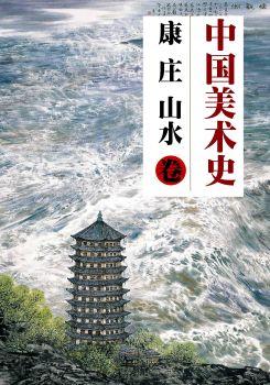 中国美术史康庄山水卷