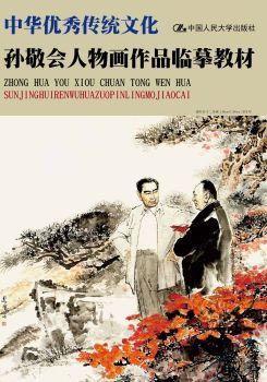 中華優秀傳統文化孫敬會人物畫作品臨摹教材,在線數字出版平臺