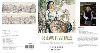 艺术美学教材范本—吴山明作品精选电子书