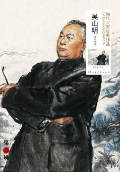 当代大家经典作品——吴山明国画精选电子刊物