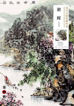 当代大家经典作品——谢辉国画精选电子宣传册