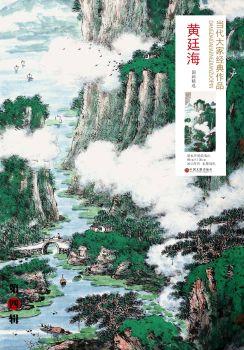当代大家经典作品——黄廷海国画精选电子画册